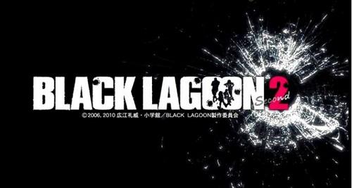 ブラックラグーン2の画像