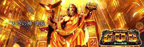 ミリオンゴッド 神々の凱旋 画像