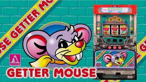 ゲッターマウスの画像
