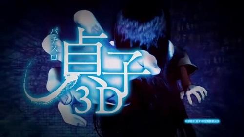 パチスロ 貞子3Dの画像