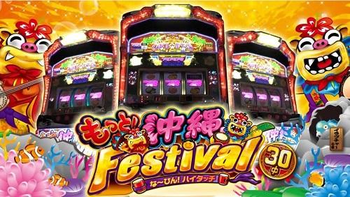 もっと!沖縄フェスティバル-30の画像