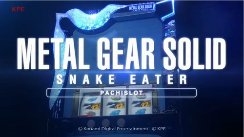 パチスロ メタルギア ソリッド スネークイーターの画像