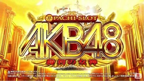 ぱちスロAKB48 勝利の女神の画像