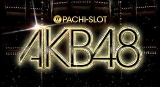 ぱちスロAKB48の画像