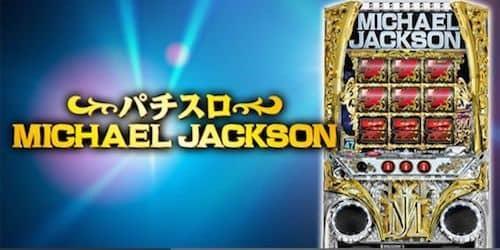 パチスロ マイケル・ジャクソンの画像