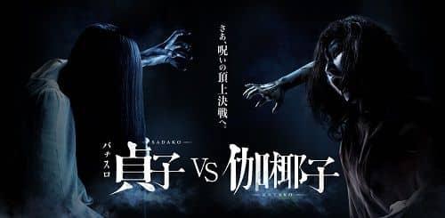 パチスロ 貞子vs伽椰子の画像