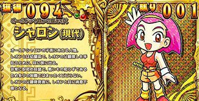 クレアの秘宝伝~女神の夢と魔法の遺跡~ REG中のキャラカード