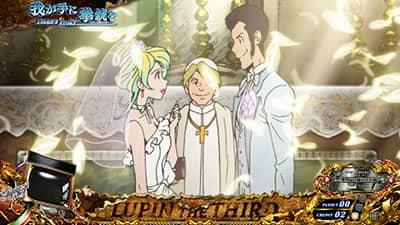 ルパン三世 世界解剖 結婚式演出