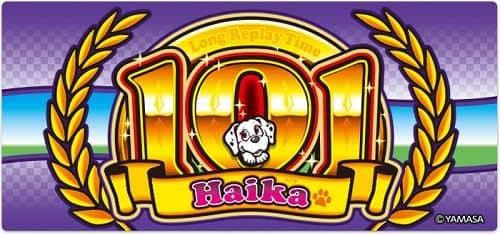 ハイカ101の画像