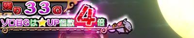 「戦コレ! [泰平女君]徳川家康」 残りゲーム数ゾロ目