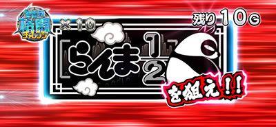 パチスロらんま1/2 熊猫的衝撃(パンダインパクト)