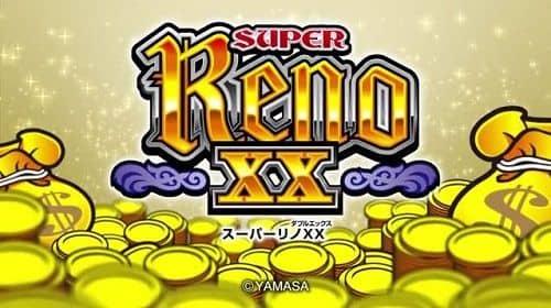 スーパーリノXX(ダブルエックス)の画像