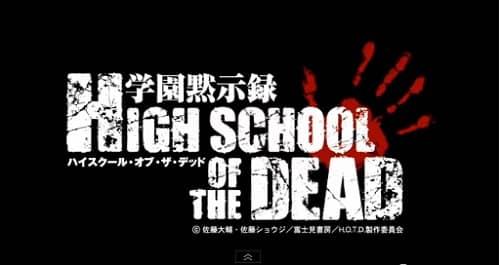 学園黙示録 HIGH SCHOOL OF THE DEADの画像
