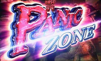 バイオハザード イントゥザパニック パニックゾーン(PZ)
