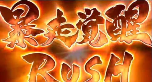 マジカルハロウィン4 暴走覚醒ラッシュ