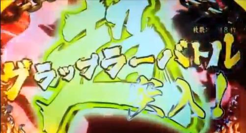 パチスロ グラップラー刃牙 最大トーナメント編 フリーズ動画 「パチス... パチスロ グラップ