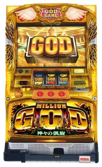ミリオンゴッド 神々の凱旋の画像