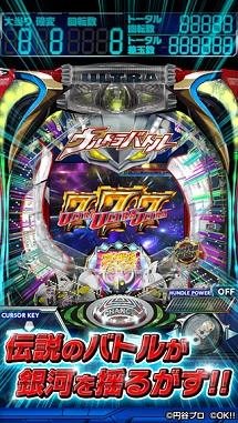 ぱちんこウルトラバトル烈伝 戦えゼロ!若き最強戦士 アプリ