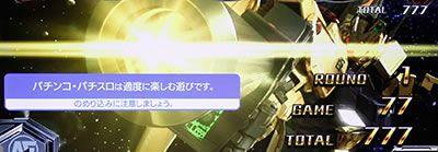 カードバトルパチスロ ガンダム クロスオーバー AT終了画面