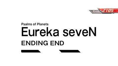 3 エンディング エウレカ